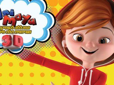 חוג קומיקס מקצועי לילדים ונוער